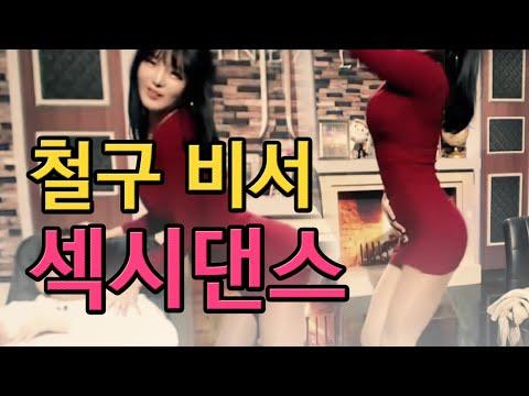 [HOT] 철구 비서의  ♥Sexy Dance♥