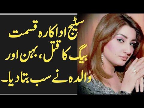 Pakistani Pashto Mujra Actress Kismat Baig Death