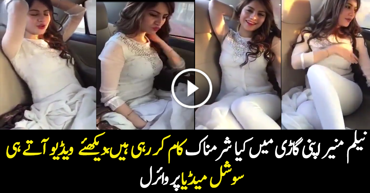 Neelam muneer sexy dance in car leaked video Must Watch